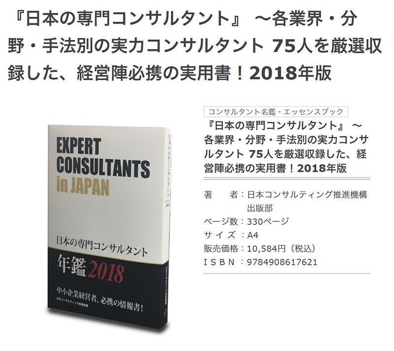 日本の専門コンサルタント