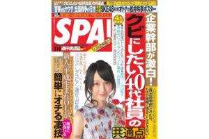 「嫌いな上司」の殺し方 週刊SPA!