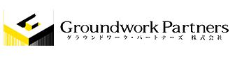 グラウンドワーク・パートナーズ株式会社