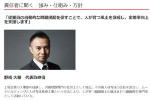 人材コンサルティング会社ガイド100選
