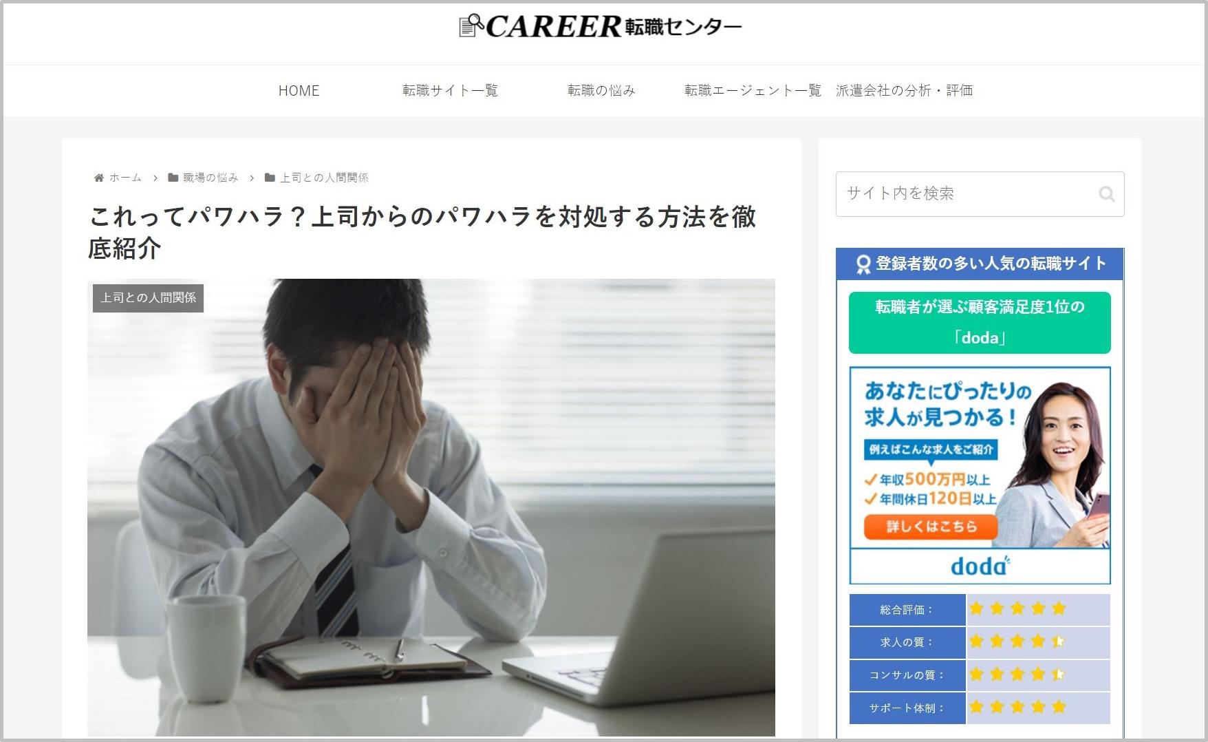 キャリア転職センター記事